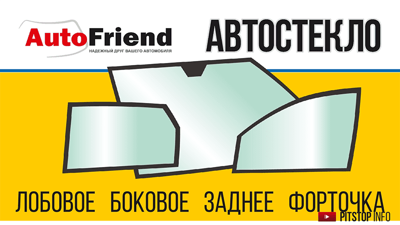 автостекло автостекла установка автостеклол Киев