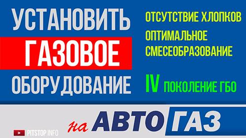 установка гбо киев автогаз центр