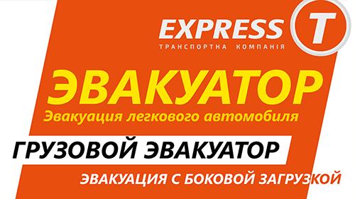 эвакуатор киев с боковой загрузкой легковых авто грузовой эвакуатор