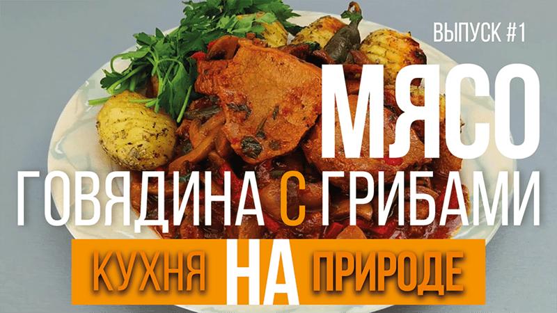 мясо с грибами на сковороде из бороны