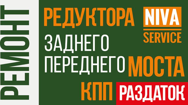 ремонт редукторов переднего и заднего мостов Киев