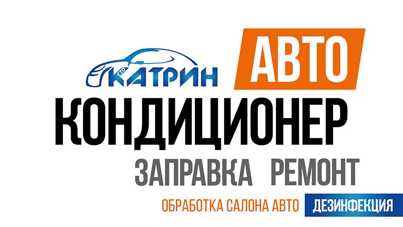 ремонт автокондиционеров киев | заправка автокондиционера левый берег