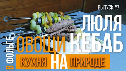люля кебаб в фольге на мангале тарас кириченко