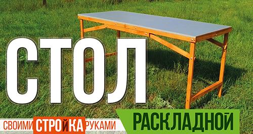 складной стол большой для пикника как сделать своими руками тарас кириченко