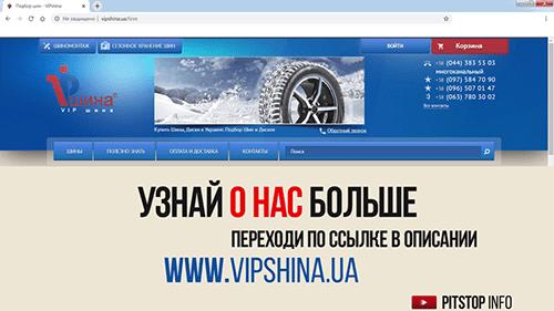 зимние шины киев с доставкой vipshina