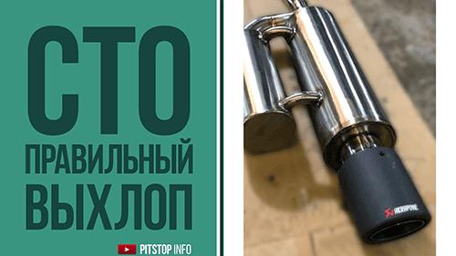 удаление катализатора и ремонт глушителя