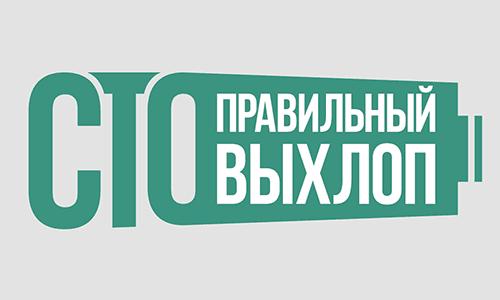 правильный выхлоп логотип компании