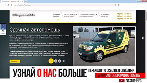 техпомощь на дороге автопомощь киев автодопомога