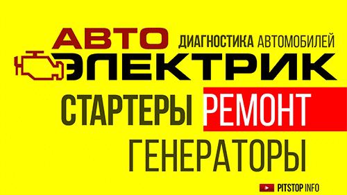 автоэлектрик на харьковском pitstop info видеореклама