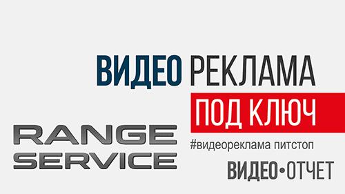 range service fotootchet