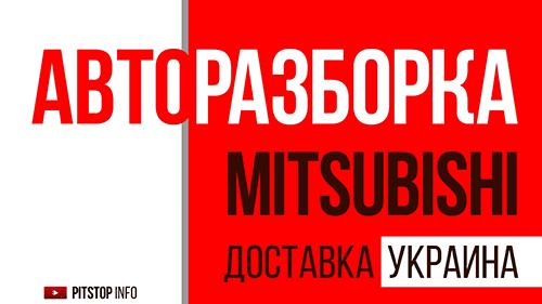 Кузовные запчасти Mitsubishi