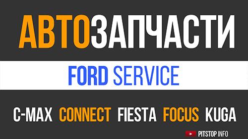 оригинальные автозапчасти ford киев запчасти focus правый берег pitstop info видеореклама