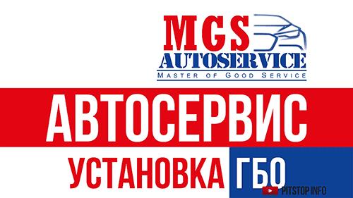 установка гбо газ на авто киев автосервис mgs правый берег pitstop info видеореклама