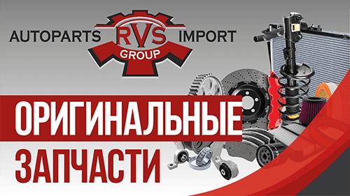 Оригинальные авто запчасти Киев Подбор автозапчастей RVSGROUP видеореклама pitstopinfo