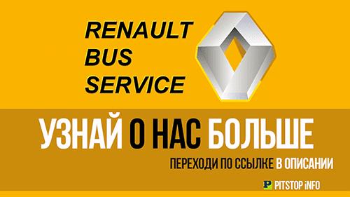 Ремонт и Диагностика микроавтобусов Renault Master Trafic видеореклама pitstop info