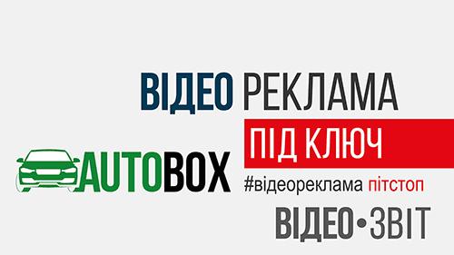 Автозапчасти купить рядом Киев. Оригинальные запчасти для иномарок видеореклама pitstop питстоп