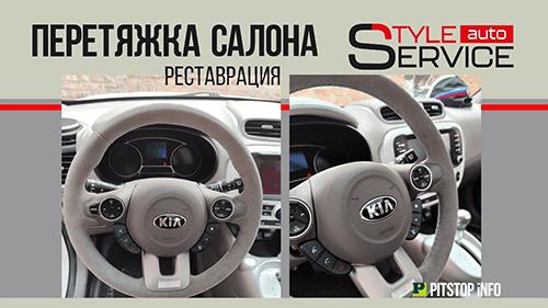 Перетяжка салона Киев Реставрация сидений автомобиля левый берег видеореклама pitstop info