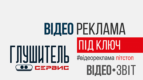 Ремонт выхлопной системы Киев Cварка глушителя правый берег видеореклама pitstop info