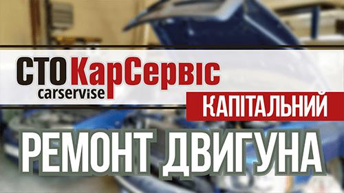 Капитальный ремонт двигателя Киев Ремонт гбц левый берег видеореклама питстоп