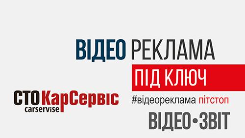 Капитальный ремонт двигателя Киев Ремонт гбц левый берег видеореклама питстоп видео реклама