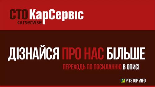 Замена тормозных колодок Киев левый берег | Ремонт тормозной системы видеореклама питстоп видео реклама