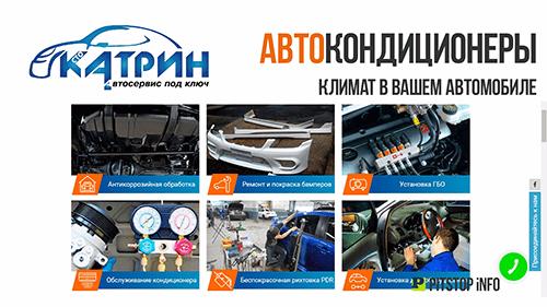 Заправка автокондиционера Киев, Ремонт кондиционеров авто левый берег, видео реклама питстоп