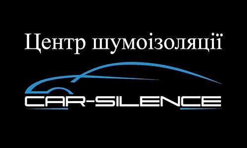 Car-Silence шумоизоляция автомобиля, заправка автокондиционера, регулирование света фар автомобиля, установка сигнализаций