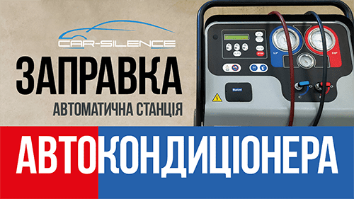 Заправка автокондиционера Киев, Заправить кондиционер в машине, видео реклама питстоп